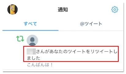 削除 引用リツイート Twitterのリツイートの削除方法や削除できない時の対処法 アプリ村