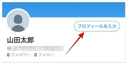 アカウント 変更 twitter