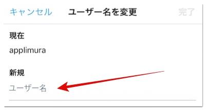 Twitter IDの変更方法!@以降のユーザー名の変え方を解説|アプリ村