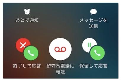 応答 ライン なし 電話