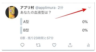 バレる twitter 投票