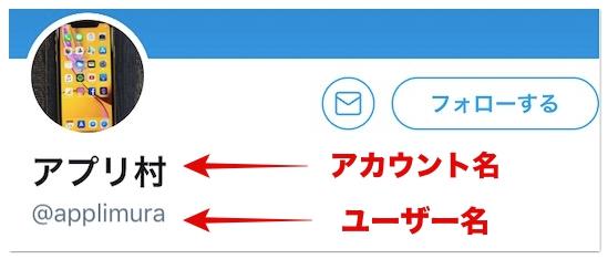 Id は twitter と
