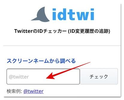 は と twitter id