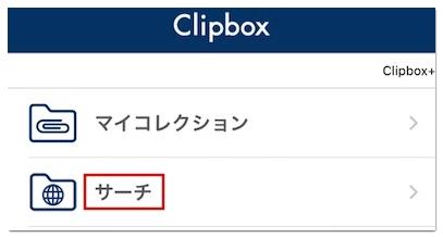 仕方 保存 クリップ の プラス ボックス