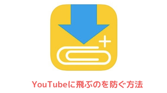 保存 ジャニーズ 方法 動画