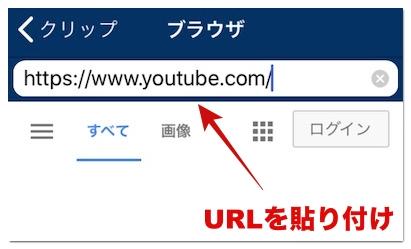 プラス youtube ボックス クリップ
