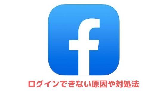 ブック ログイン フェイス ログインせずにフェイスブックを見たら相手に分かる?