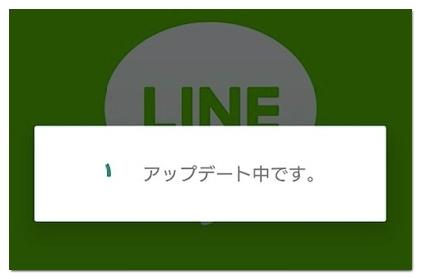 の 仕方 line バージョン アップ