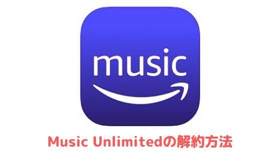 ミュージック 解約 amazon 【Amazonプライムミュージック】料金や聴ける曲、音質、解約方法などまとめ