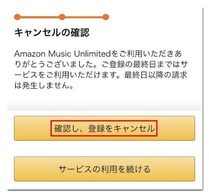 解約 アマゾン ミュージック アンリミテッド Amazonミュージック解約方法と注意点!『停止前に知っておきたい』