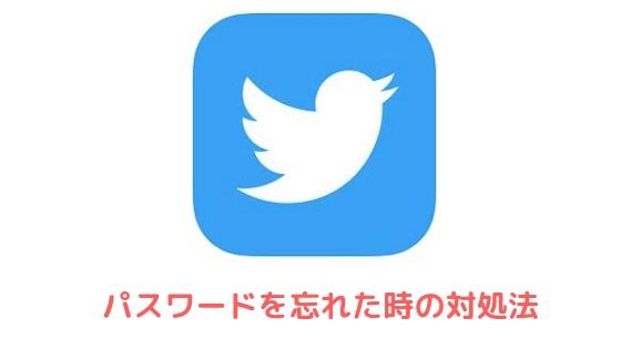 忘れ twitter た パスワード
