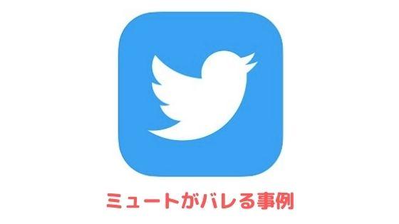 ミュート twitter