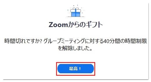 無料 時間 制限 zoom